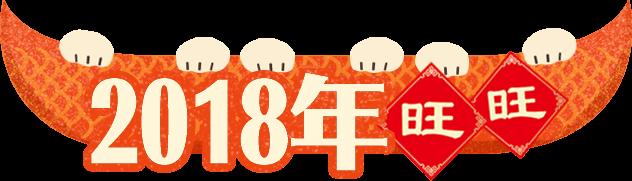 2018旺旺